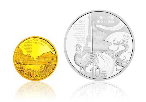2014 中法建交五十周年 金银币套装