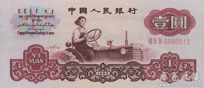 第三套人民币 1元 三冠 五星水印 女拖拉机手